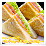 コンビニのサンドイッチ比較!値段やカロリーが高いのは?中身では?