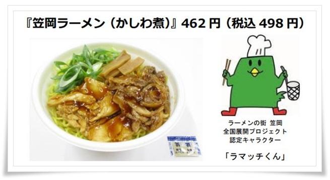笠岡ラーメンがセブンイレブンで!値段やカロリー!味はおいしいの?4