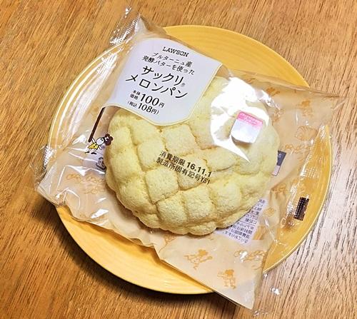 コンビニ4社のメロンパン比較!カロリーも考慮した人気ランキングローソン ブルターニュ産発酵バターを使った サックリメロンパン2