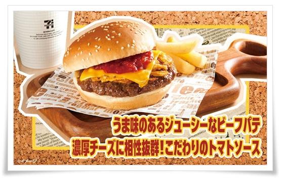 セブンイレブンの濃厚チーズバーガーは専門店並の味?カロリーは?3