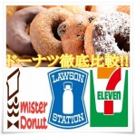 ミスドvsコンビニ(セブン&ローソン)ドーナツ比較!味やカロリーで