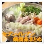セブンイレブンの鍋の種類!野菜とスープが超うまい!カロリーは?