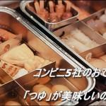 コンビニ5社のおでんを徹底比較!味の決め手「つゆ」が美味しいのは