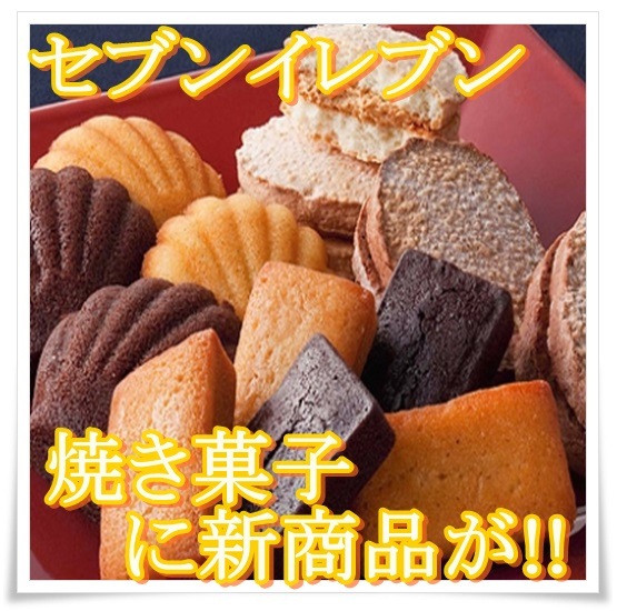 セブンイレブンの焼き菓子に新作が?カロリーや値段が気になる…