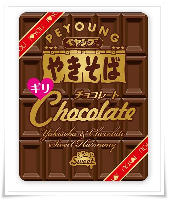 ペヤング焼きそばにチョコレート味ギリが!値段とカロリーが凄い?