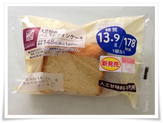 コンビニのパン人気ランキング2017!カロリーや値段で比較した結果大豆粉のバニラシフォンケーキ