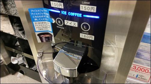 セブンイレブンにアイスカフェモカが?甘そう…カロリーや口コミは?3