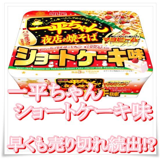 一平ちゃん焼きそばショートケーキ味が売ってない?販売店&期間は?5