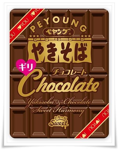 ペヤングにギリチョコレート味が?おいしいの?口コミ・感想まとめ4