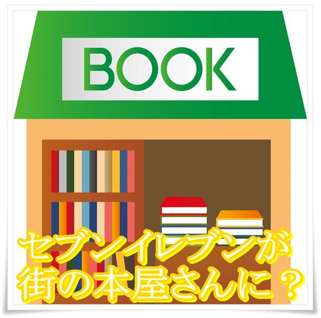 セブンイレブンの「街の本屋さん」とは?取り寄せや予約も可能?