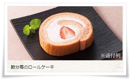 セブンイレブンの節分メニューまとめ!恵方巻き、福豆に大福まで!節分苺のロールケーキ