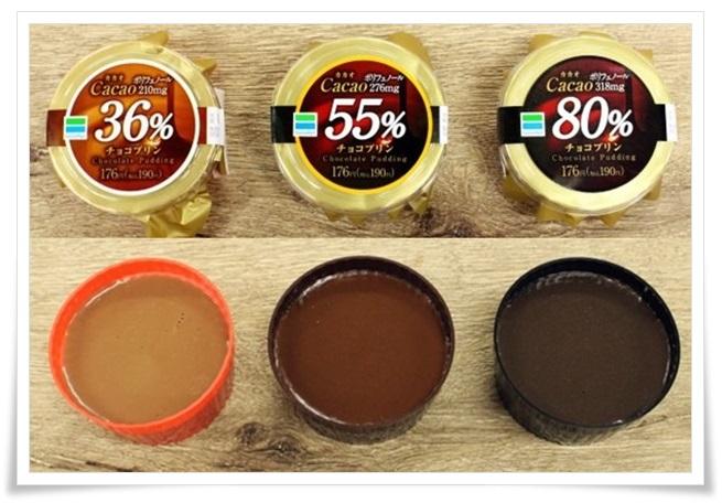 ファミマに濃厚チョコプリン!カカオの%ごとのカロリー&値段を比較5