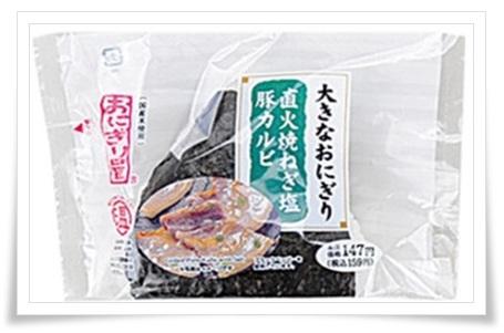 コンビニのおにぎり比較!一番売れてる人気の種類!美味しい理由もローソンおおきなおにぎり直火焼ねぎ塩豚カルビ
