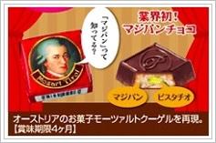 チロルチョコにモーツァルトが!味のハーモニーがさすがと口コミに?3