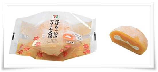 セブンイレブンの大福スイーツまとめ!値段もカロリーも超優しい?かぼちゃ餡のクリーム大福