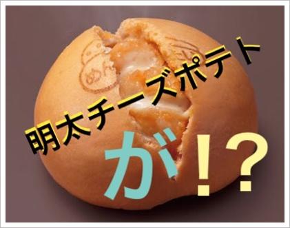 セブンイレブンに明太チーズポテトまんが!カロリーや口コミが凄い?1