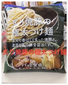 コンビニの冷凍食品比較!美味しいラーメンのおすすめランキング!6