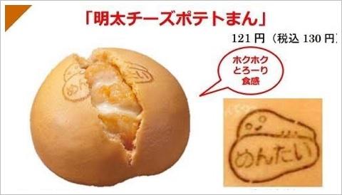 セブンイレブンに明太チーズポテトまんが!カロリーや口コミが凄い?2