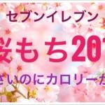 セブンイレブンに桜もち2017が!小さいのにカロリーが?口コミも1