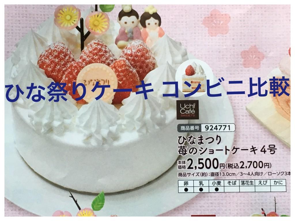 コンビニのひな祭りケーキ比較!値段やカロリーを考慮した1番は?有名コンビニ3社を比べて一挙公開!2
