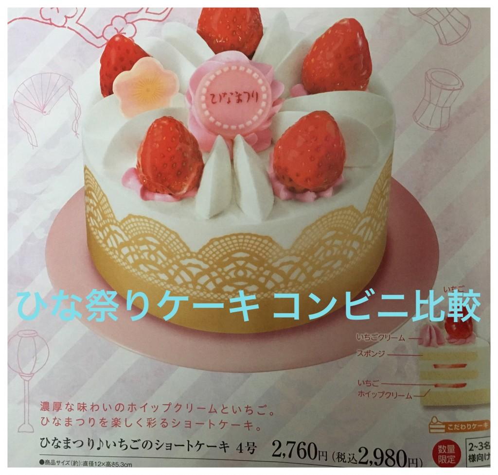 コンビニのひな祭りケーキ比較!値段やカロリーを考慮した1番は?有名コンビニ3社を比べて一挙公開!3