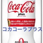 コカコーラプラス(白いコーラ)のカロリーや糖質!ゼロとの違いは?