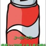 コーラとペプシは同じ会社なの?世界シェアの売上や人気比較も