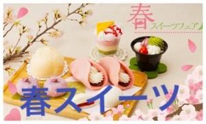 セブンイレブンの春スイーツ&桜スイーツまとめ!2017の新作も凄い?
