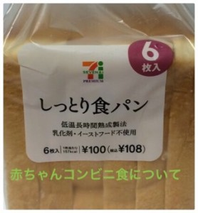 赤ちゃんにコンビニ食!おにぎりやパンは危険?水や離乳食ならOK?4