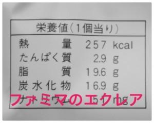 コンビニのエクレア人気ランキング!消費期限やカロリーがヤバい?5