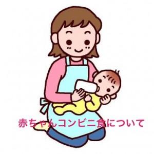 赤ちゃんにコンビニ食!おにぎりやパンは危険?水や離乳食ならOK?5