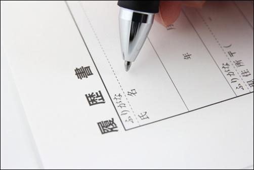 コンビニバイトの履歴書の書き方!3