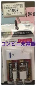 コンビニのスマホ充電器の値段とおすすめNo1!電池orコンセント別で4