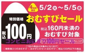 おにぎり100円セール2017!コンビニ4社の次回開催期間はいつから?5