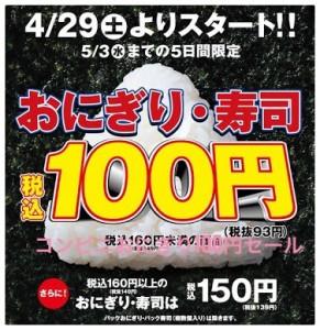 おにぎり100円セール2017!コンビニ4社の次回開催期間はいつから?2