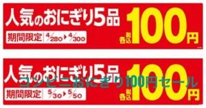 おにぎり100円セール2017!コンビニ4社の次回開催期間はいつから?3