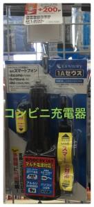 コンビニのスマホ充電器の値段とおすすめNo1!電池orコンセント別で5