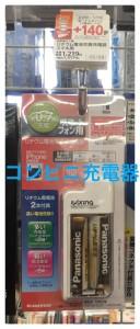 コンビニのスマホ充電器の値段とおすすめNo1!電池orコンセント別で3
