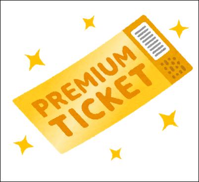 セブンイレブンのチケット発券方法!期限やレシートの名前が違うと?2