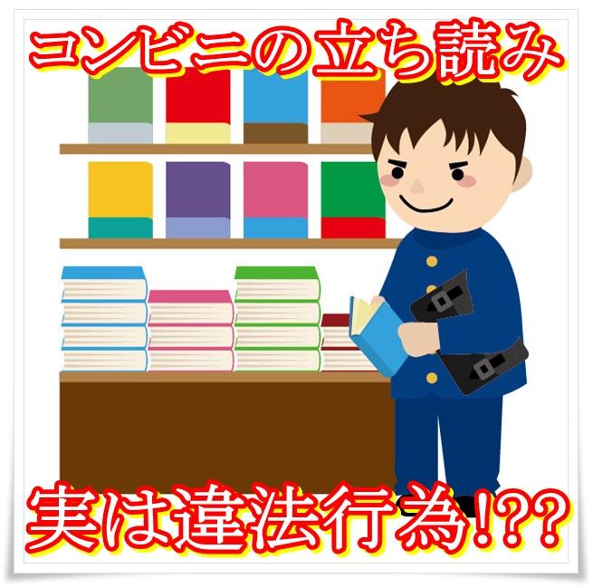 コンビニの立ち読みは違法?法律で禁止とも…時間や店員によって?