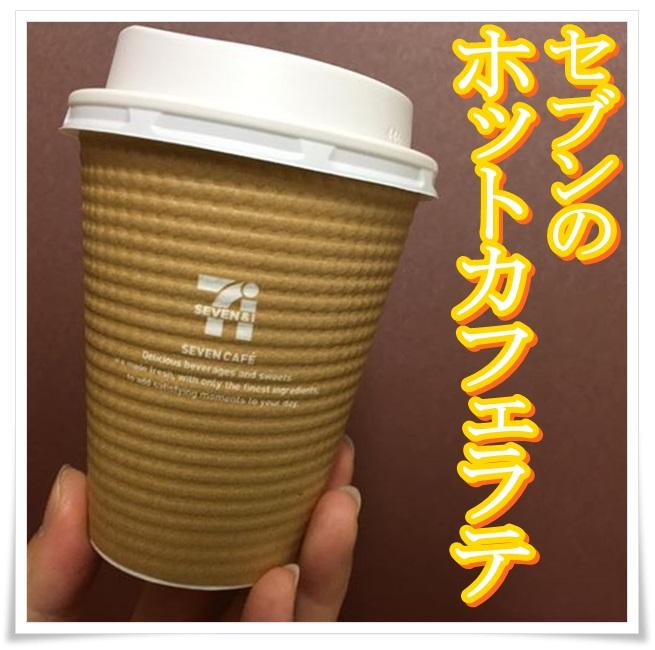 セブンのカフェラテ(オレ)の買い方!アイスやホット、店舗で異なる?