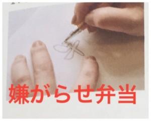 嫌がらせ弁当の作り方&文字の海苔の切り方!指が気持ち悪いとは?3