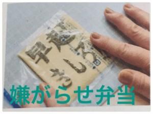 嫌がらせ弁当の作り方&文字の海苔の切り方!指が気持ち悪いとは?5