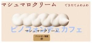 ピノフォンデュカフェ(2017)とは?名古屋や池袋に?値段がヤバイ?5