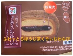 セブンのクリームわらび餅にほうじ茶味が!口コミ&カロリーが凄い