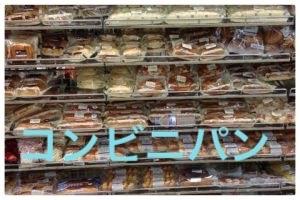 コンビニカレーパンのおいしいランキング!値段やカロリーも徹底比較