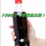 トクホのコーラを徹底比較!カロリーや糖質・栄養成分…効果や評判も