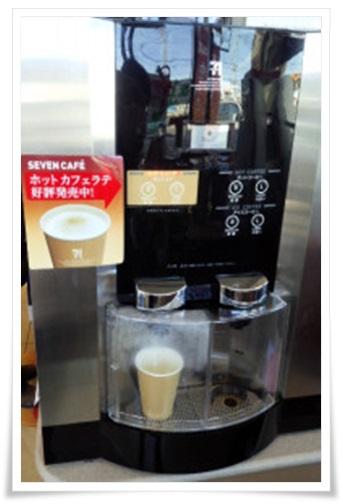 セブンのカフェラテ(オレ)ホットが地域限定な理由!ミルクに秘密が?3