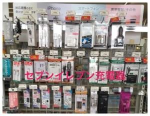 セブンのスマホ充電器ケーブルの値段と口コミ! iPhone&Android別で