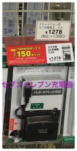 セブンのスマホ充電器ケーブルの値段と口コミ! iPhone&Android別で3